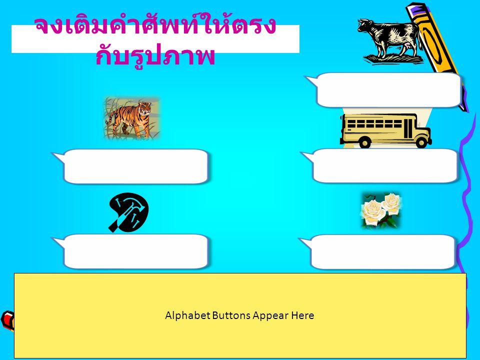 Alphabet Buttons Appear Here จงเติมคำศัพท์ให้ตรง กับรูปภาพ