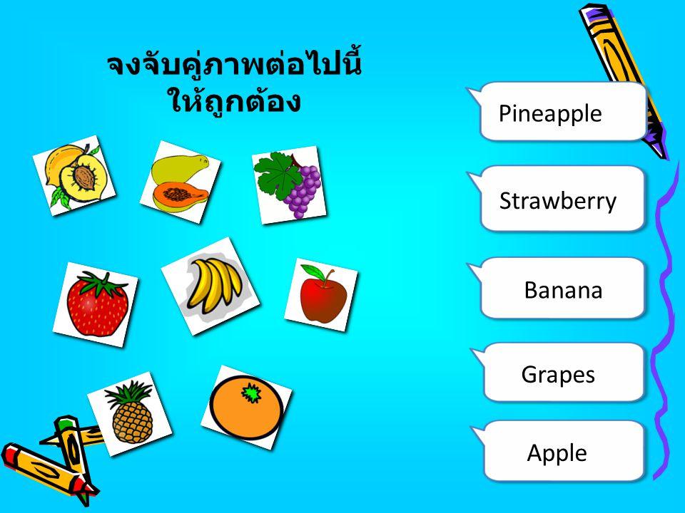 Pineapple Banana Strawberry Apple Grapes จงจับคู่ภาพต่อไปนี้ ให้ถูกต้อง