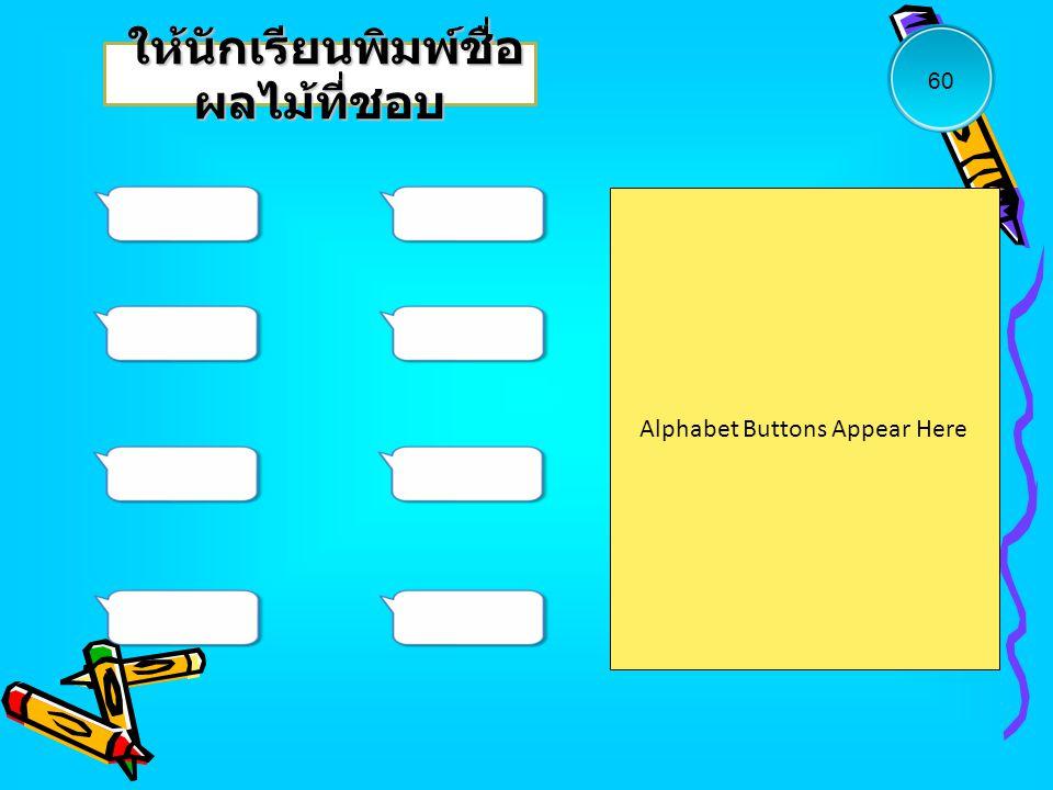 Alphabet Buttons Appear Here ให้นักเรียนพิมพ์ชื่อ ผลไม้ที่ชอบ ให้นักเรียนพิมพ์ชื่อ ผลไม้ที่ชอบ 60