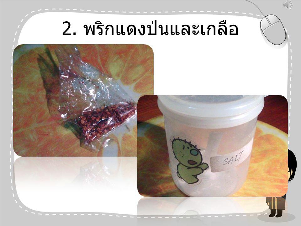 2. พริกแดงป่นและเกลือ