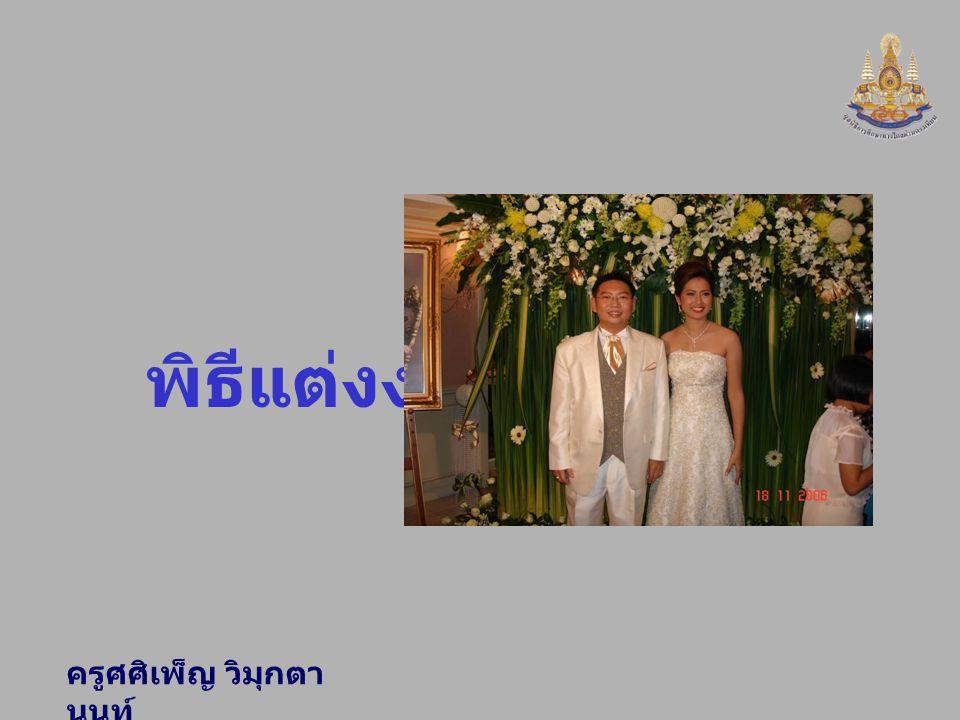 ครูศศิเพ็ญ วิมุกตา นนท์ พิธีแต่งงาน