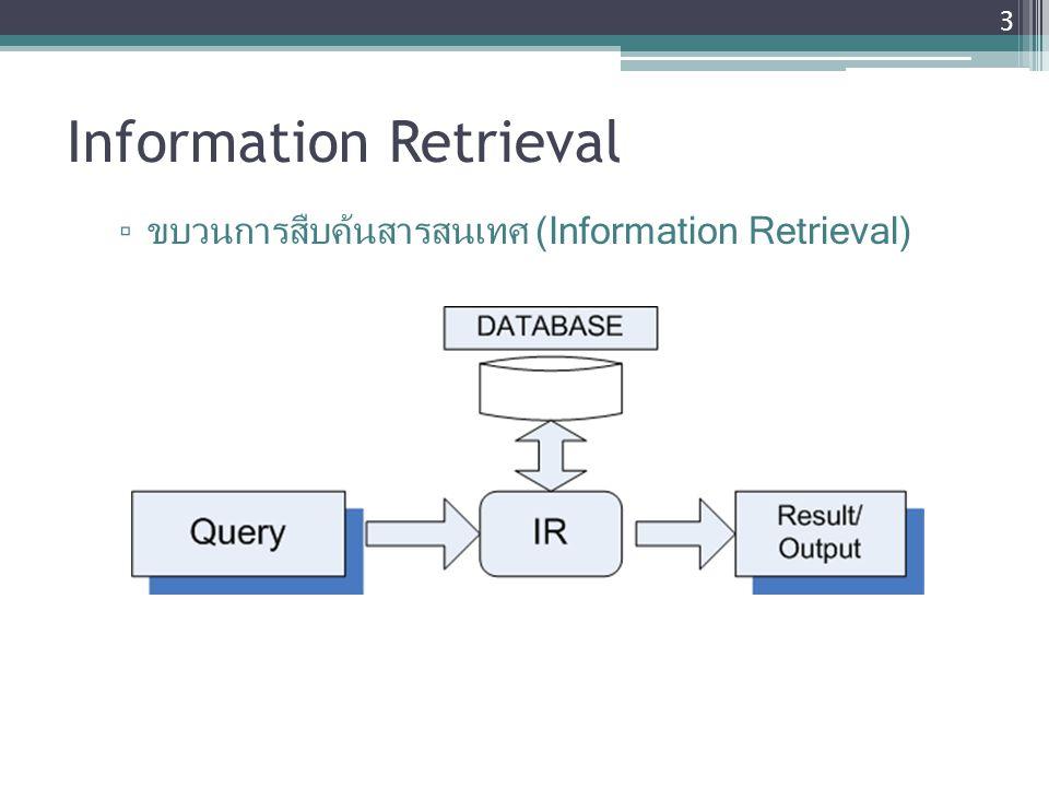 Information Retrieval ▫ ขบวนการสืบค้นสารสนเทศ (Information Retrieval) 3