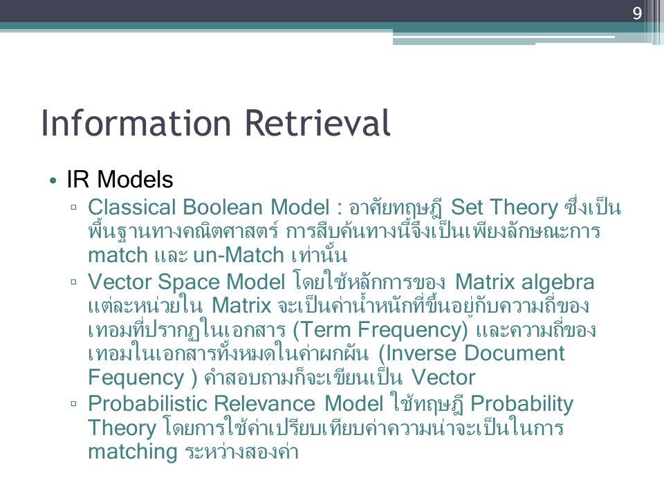 Information Retrieval IR Models ▫ Classical Boolean Model : อาศัยทฤษฎี Set Theory ซึ่งเป็น พื้นฐานทางคณิตศาสตร์ การสืบค้นทางนี้จึงเป็นเพียงลักษณะการ m