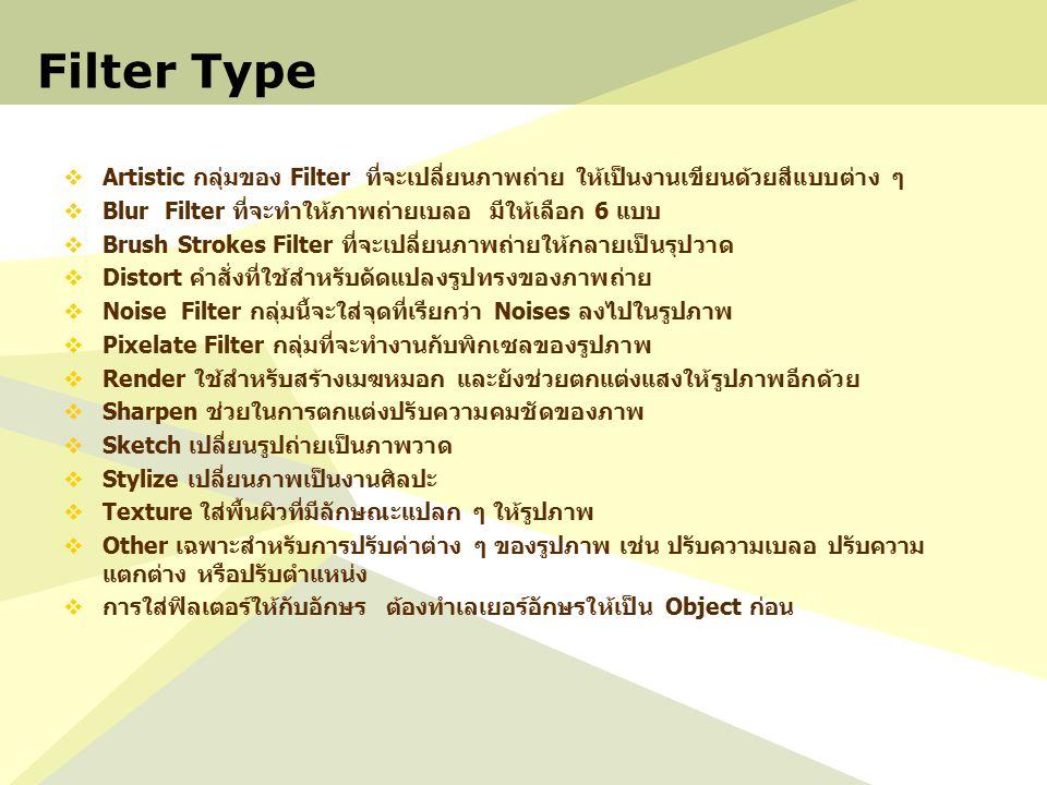 Filter Type  Artistic กลุ่มของ Filter ที่จะเปลี่ยนภาพถ่าย ให้เป็นงานเขียนด้วยสีแบบต่าง ๆ  Blur Filter ที่จะทำให้ภาพถ่ายเบลอ มีให้เลือก 6 แบบ  Brush