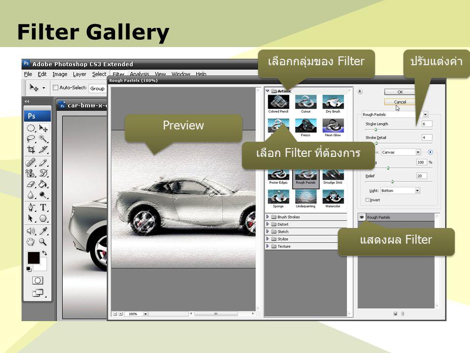 Filter Gallery คลิกเลือก เลือกกลุ่มของ Filter แสดงผล Filter Preview เลือก Filter ที่ต้องการ ปรับแต่งค่า