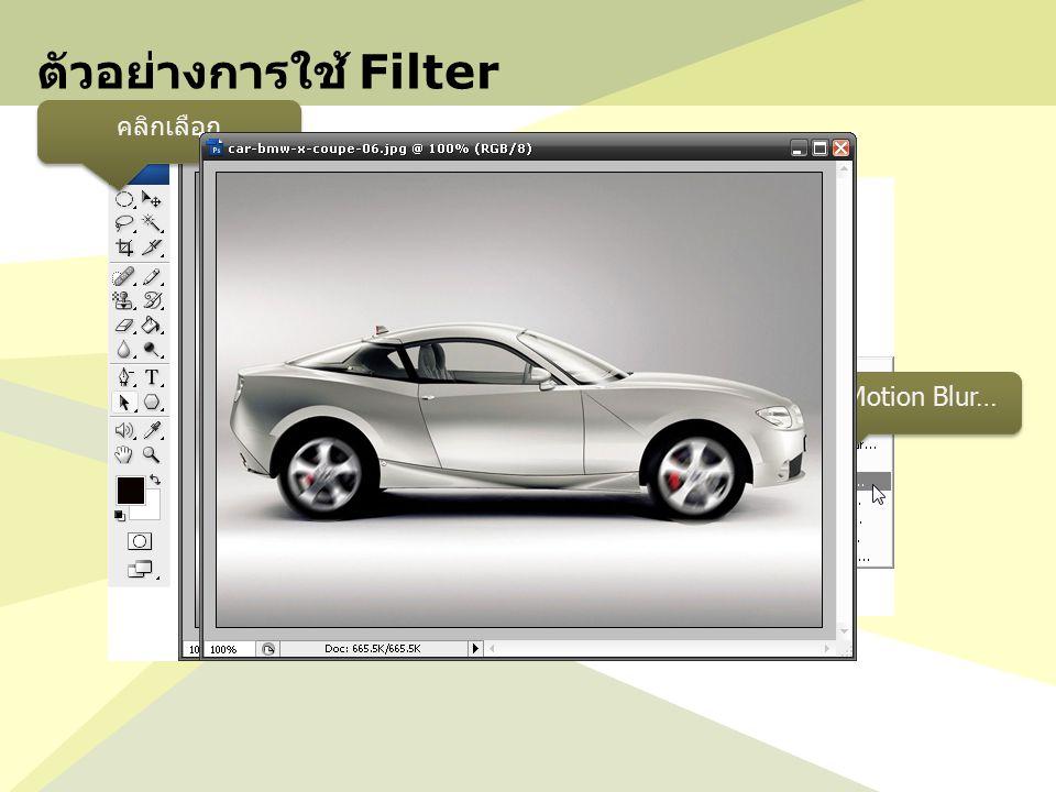 ตัวอย่างการใช้ Filter คลิกเลือก สร้าง Selection เลือก Motion Blur… กำหนดค่า…
