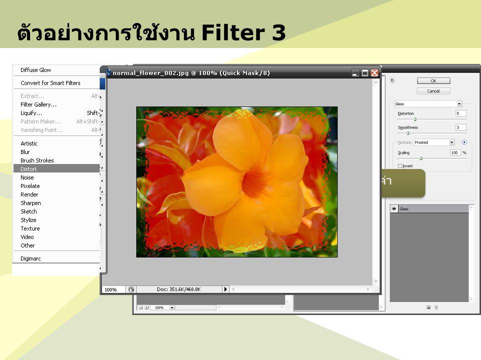 ตัวอย่างการใช้งาน Filter 3 คลิก Filter ที่ต้องการ ปรับแต่งค่า