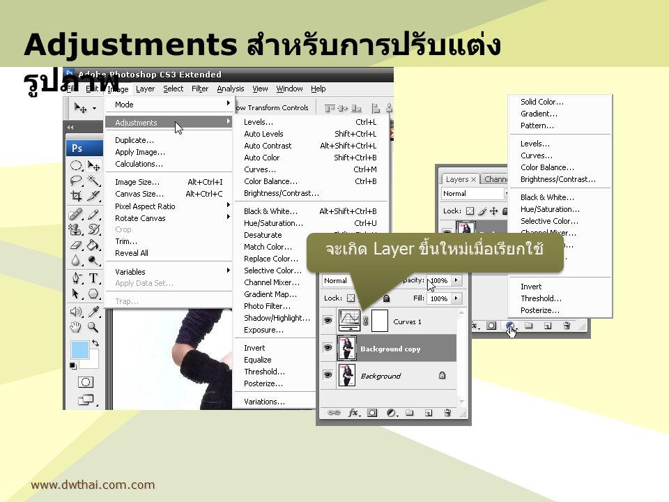 www.dwthai.com ปรับรูปอัตโนมัติ  Auto Level ปรับแสงเงาของภาพ  Auto Contrast ปรับแตกต่างระหว่างส่วนที่มืดกับสว่าง  Auto Color ปรับแก้ไขสีอัตโนมัติ ระหว่างสีทึบกับสีที่สว่าง คลิกเลือก