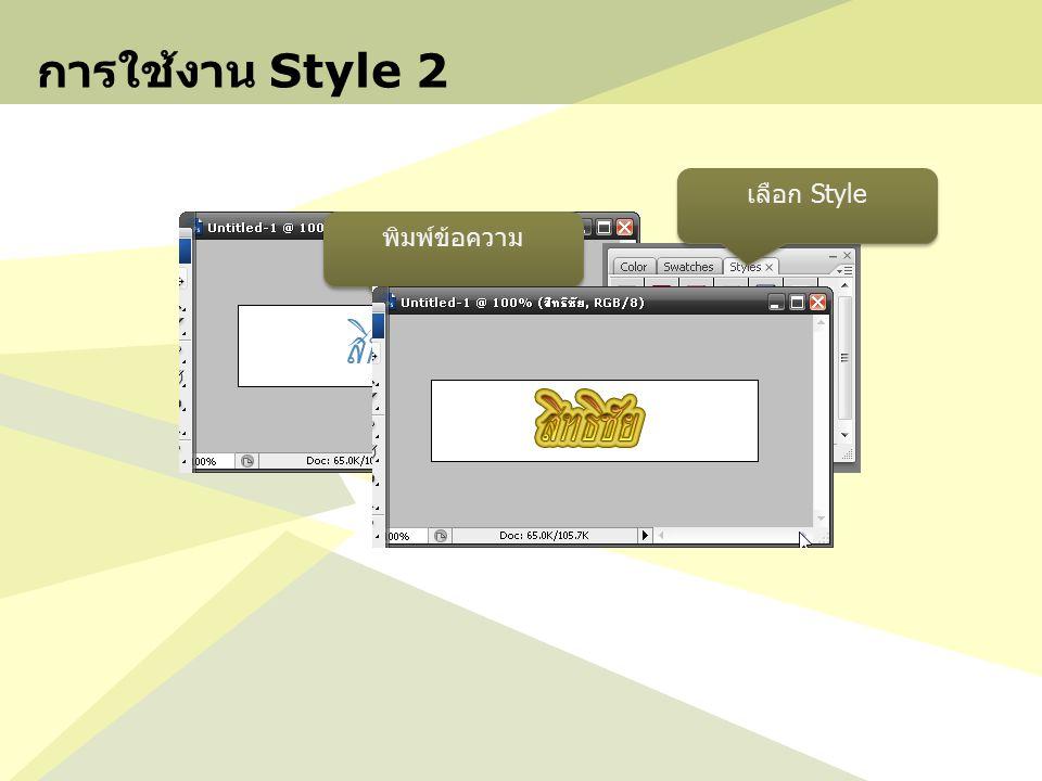 การใช้งาน Style 2 พิมพ์ข้อความ เลือก Style