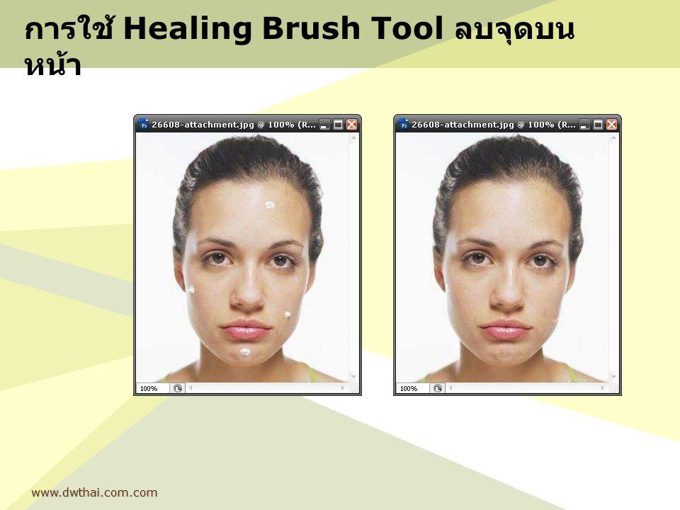 การใช้ Healing Brush Tool ลบจุดบน หน้า www.dwthai.com.com