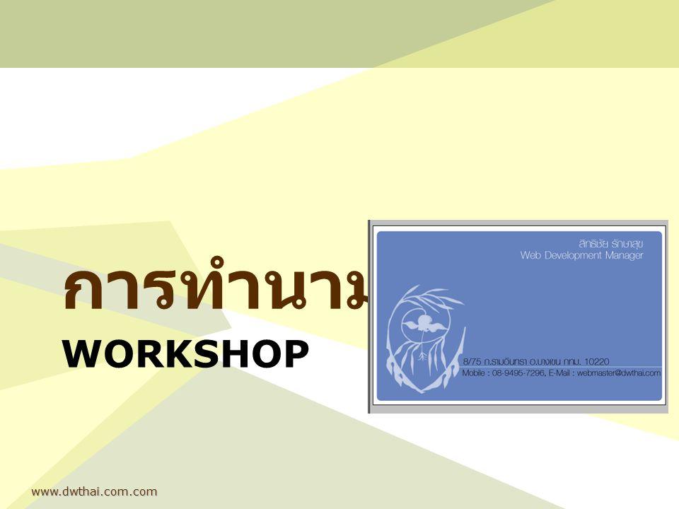 WORKSHOP การทำนามบัตร www.dwthai.com.com