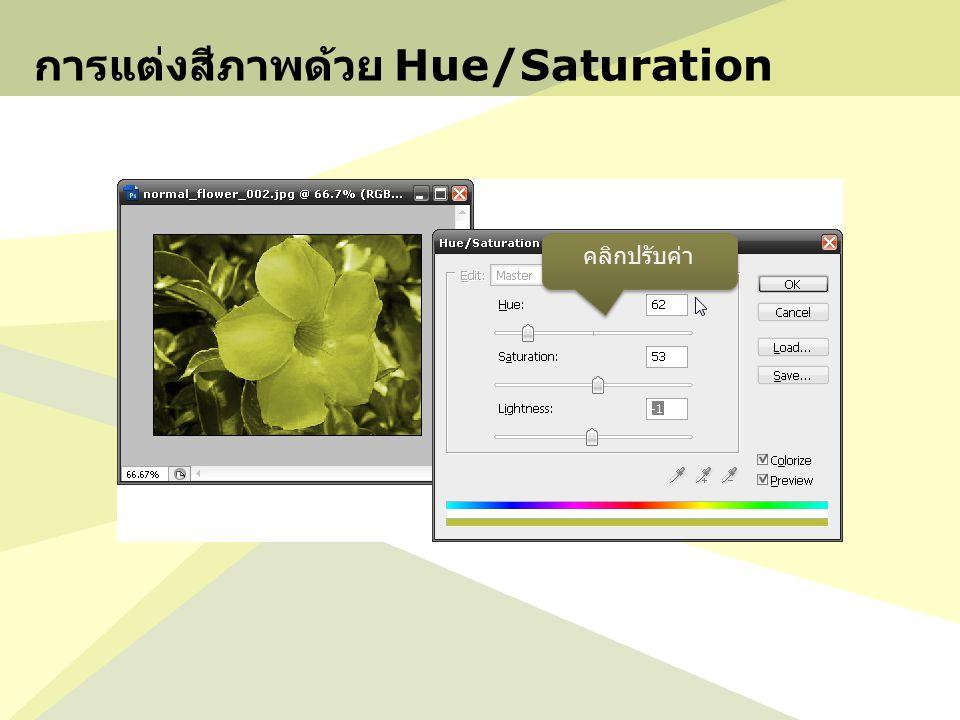 การแต่งสีภาพด้วย Hue/Saturation คลิกปรับค่า