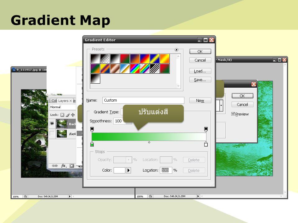Gradient Map คลิกเลือก คลิก ปรับแต่งสี
