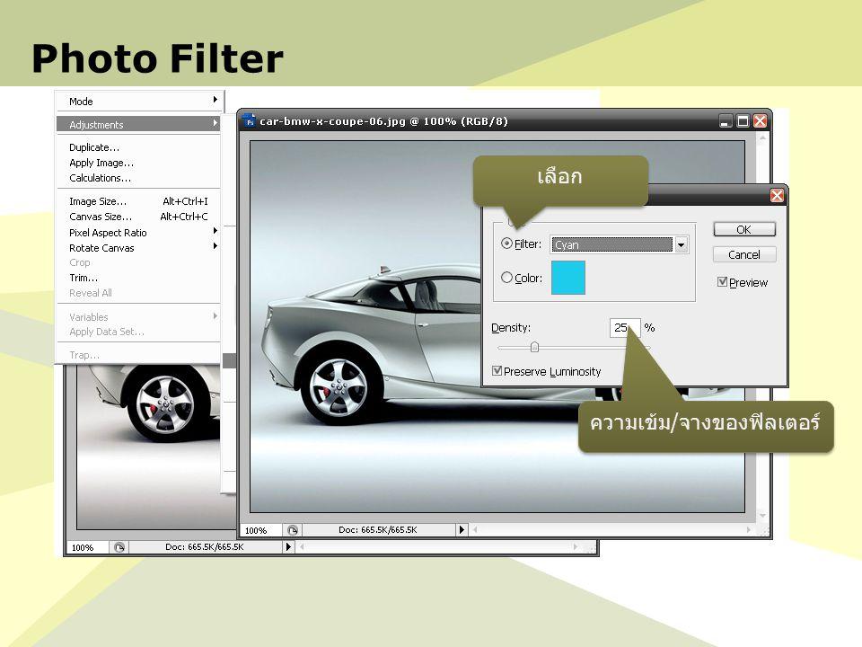 Photo Filter คลิกเลือก เลือก ความเข้ม/จางของฟิลเตอร์