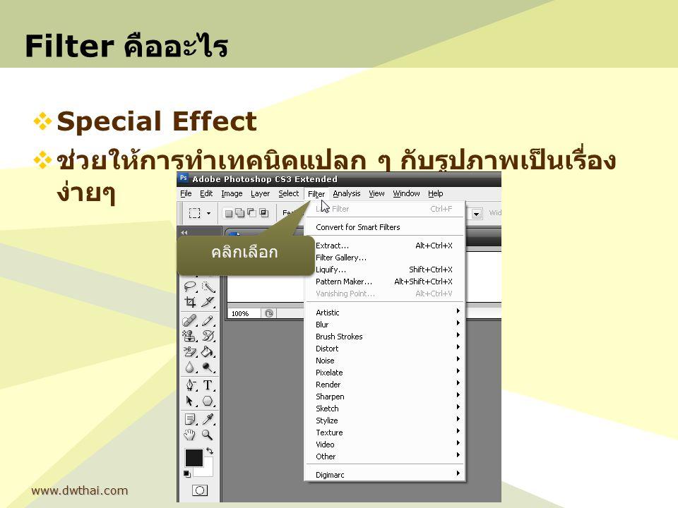 Filter Type  Artistic กลุ่มของ Filter ที่จะเปลี่ยนภาพถ่าย ให้เป็นงานเขียนด้วยสีแบบต่าง ๆ  Blur Filter ที่จะทำให้ภาพถ่ายเบลอ มีให้เลือก 6 แบบ  Brush Strokes Filter ที่จะเปลี่ยนภาพถ่ายให้กลายเป็นรุปวาด  Distort คำสั่งที่ใช้สำหรับดัดแปลงรูปทรงของภาพถ่าย  Noise Filter กลุ่มนี้จะใส่จุดที่เรียกว่า Noises ลงไปในรูปภาพ  Pixelate Filter กลุ่มที่จะทำงานกับพิกเซลของรูปภาพ  Render ใช้สำหรับสร้างเมฆหมอก และยังช่วยตกแต่งแสงให้รูปภาพอีกด้วย  Sharpen ช่วยในการตกแต่งปรับความคมชัดของภาพ  Sketch เปลี่ยนรูปถ่ายเป็นภาพวาด  Stylize เปลี่ยนภาพเป็นงานศิลปะ  Texture ใส่พื้นผิวที่มีลักษณะแปลก ๆ ให้รูปภาพ  Other เฉพาะสำหรับการปรับค่าต่าง ๆ ของรูปภาพ เช่น ปรับความเบลอ ปรับความ แตกต่าง หรือปรับตำแหน่ง  การใส่ฟิลเตอร์ให้กับอักษร ต้องทำเลเยอร์อักษรให้เป็น Object ก่อน