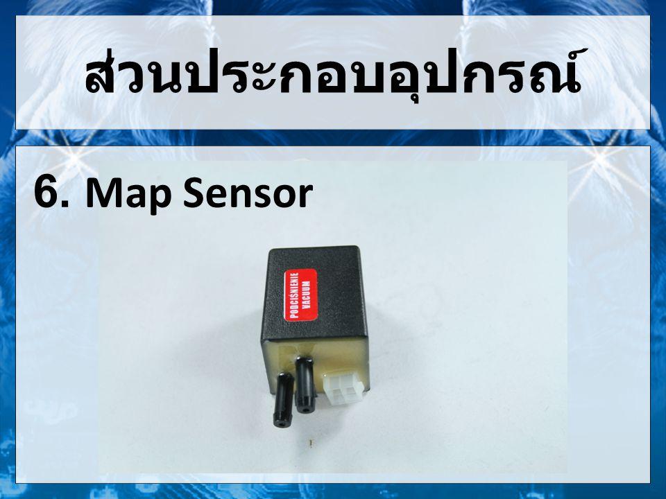 ส่วนประกอบอุปกรณ์ 6. Map Sensor