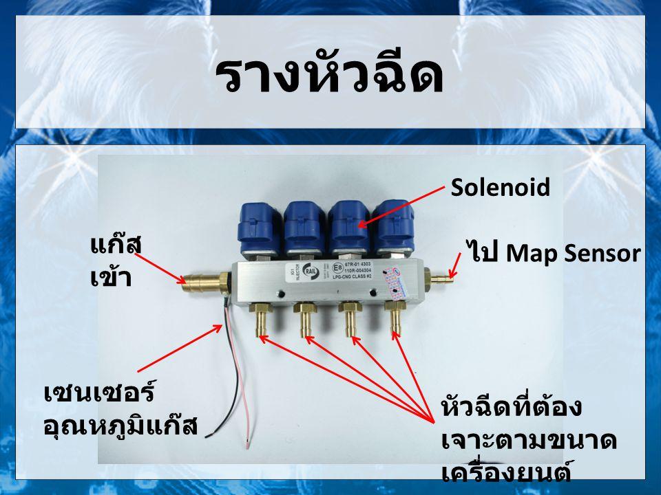 รางหัวฉีด Solenoid ไป Map Sensor แก๊ส เข้า เซนเซอร์ อุณหภูมิแก๊ส หัวฉีดที่ต้อง เจาะตามขนาด เครื่องยนต์
