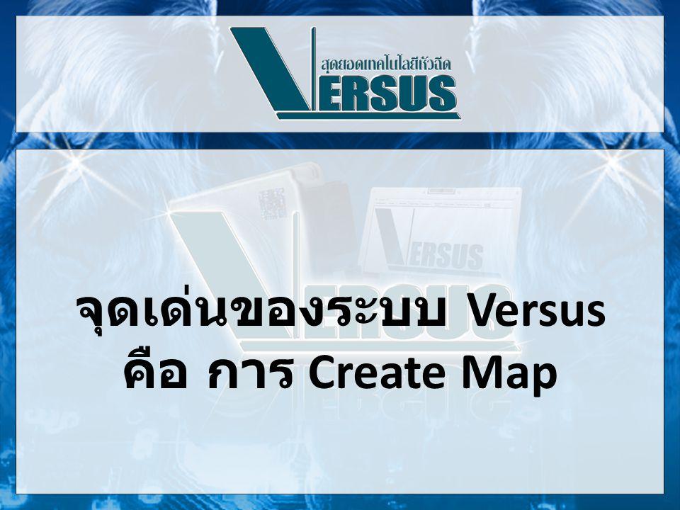 จุดเด่นของระบบ Versus คือ การ Create Map