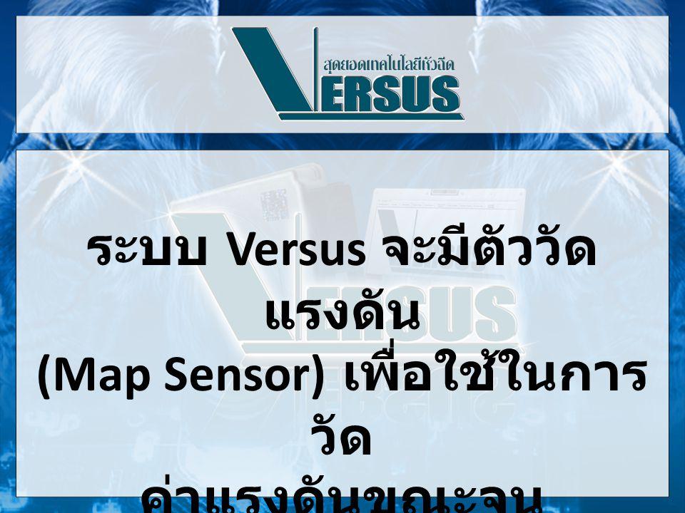 ระบบ Versus จะมีตัววัด แรงดัน (Map Sensor) เพื่อใช้ในการ วัด ค่าแรงดันขณะจูน