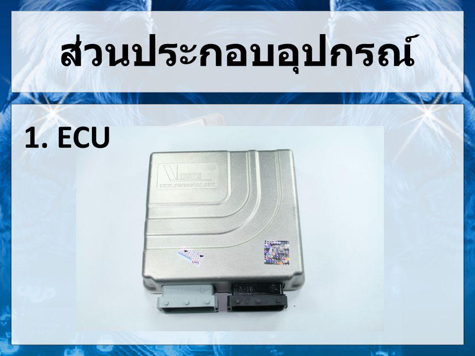 ส่วนประกอบอุปกรณ์ 1. ECU