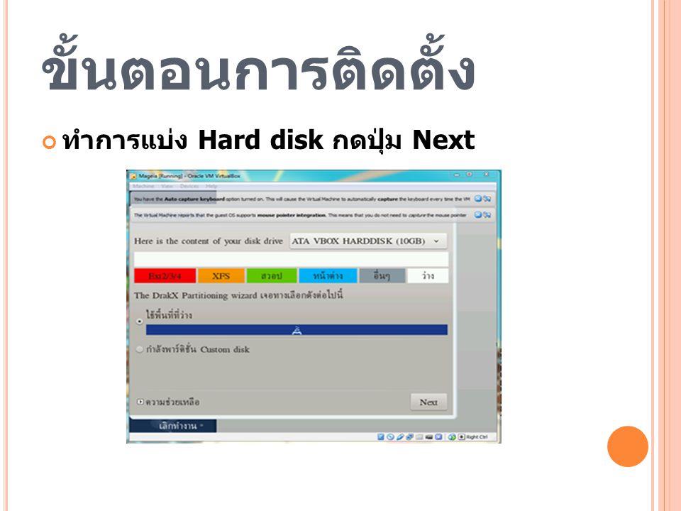 ขั้นตอนการติดตั้ง ทำการเลือกรูปแบบ Desktop แล้วกด Next
