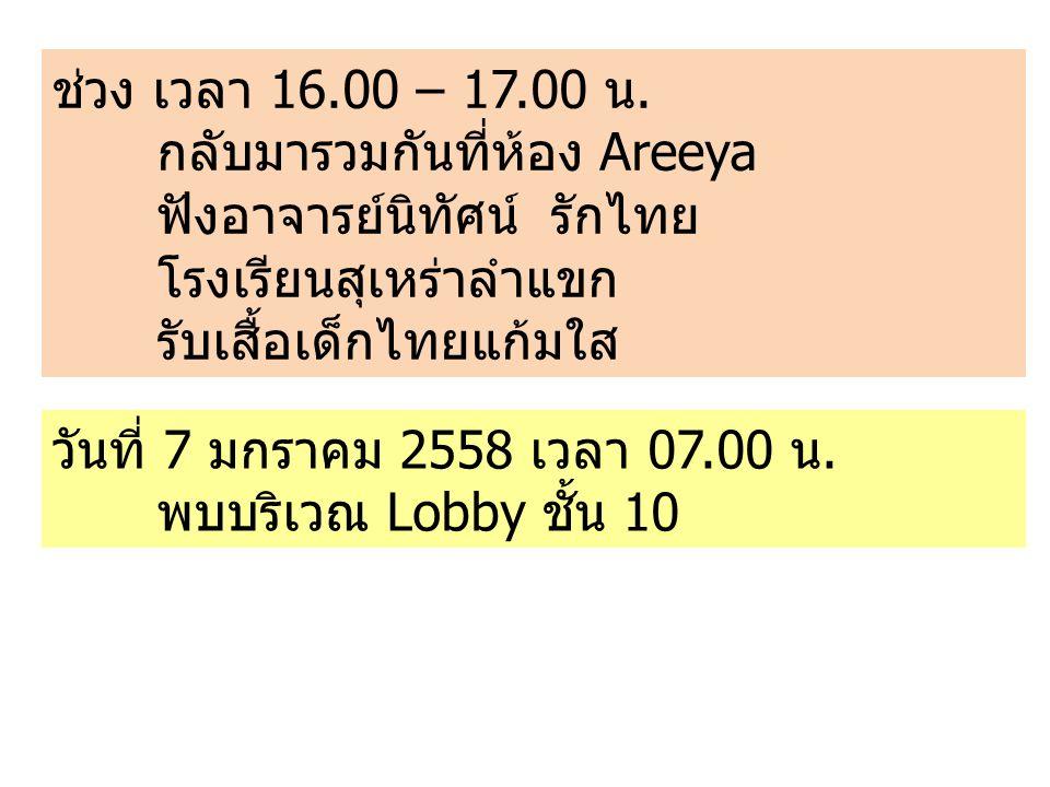 ช่วง เวลา 16.00 – 17.00 น.