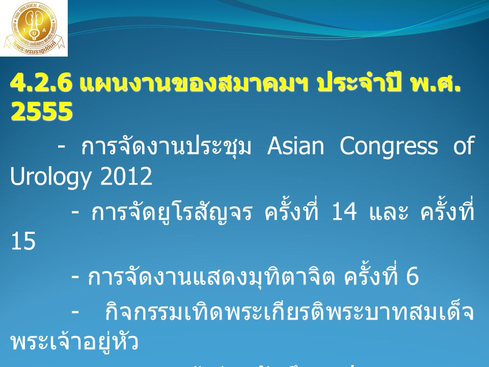 4.2.6 แผนงานของสมาคมฯ ประจำปี พ. ศ. 2555 - การจัดงานประชุม Asian Congress of Urology 2012 - การจัดยูโรสัญจร ครั้งที่ 14 และ ครั้งที่ 15 - การจัดงานแสด