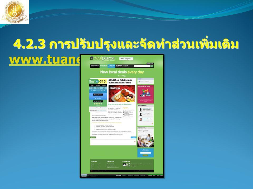 4.2.3 การปรับปรุงและจัดทำส่วนเพิ่มเติม www.tuanet.org www.tuanet.org