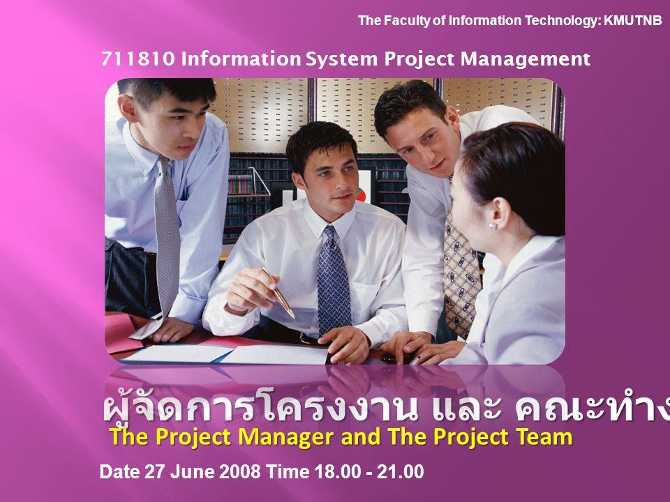 The Project Manager and The Project Team Scenario หัวหน้าแจ้งให้คุณทราบว่า วันนี้จะมีที่ปรึกษาของบริษัท ซึ่งเป็น ผู้เชี่ยวชาญทางด้านการบริหารโครงการ โดยเฉพาะอย่างยิ่งการ บริหารทรัพยากรมนุษย์เข้ามาเยี่ยมที่บริษัท พร้อมกับจะให้ ข้อเสนอแนะ เทคนิคต่าง ๆ ในการบริหารจัดการทีมงาน รวมทั้ง การเตรียมตัวเพื่อทำหน้าที่เป็นหัวหน้าทีมที่ปรึกษา (Project Manager) ดังนั้น หัวหน้าได้มอบหมายให้คุณเข้าฟังการบรรยายพร้อม กับ ตั้งคำถามอย่างน้อย 1 ข้อ หลังจากนั้นให้เขียนรายงานสรุปส่ง 1 หน้า พร้อมทั้งหัวข้อคำถามและคำตอบที่ได้จากที่ปรึกษา