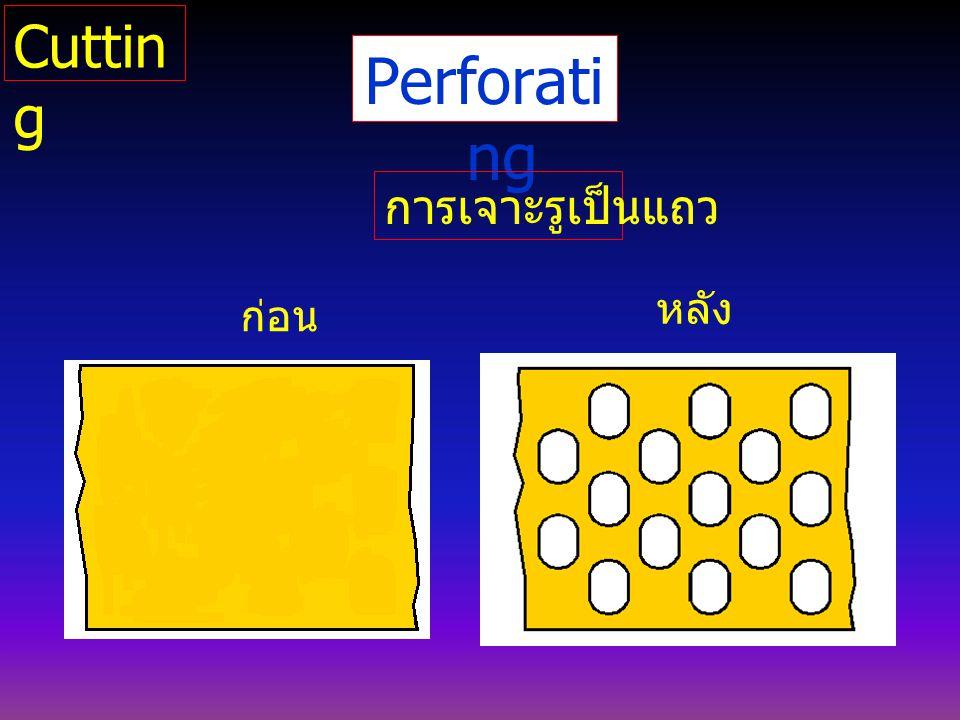 Perforati ng การเจาะรูเป็นแถว ก่อน หลัง Cuttin g