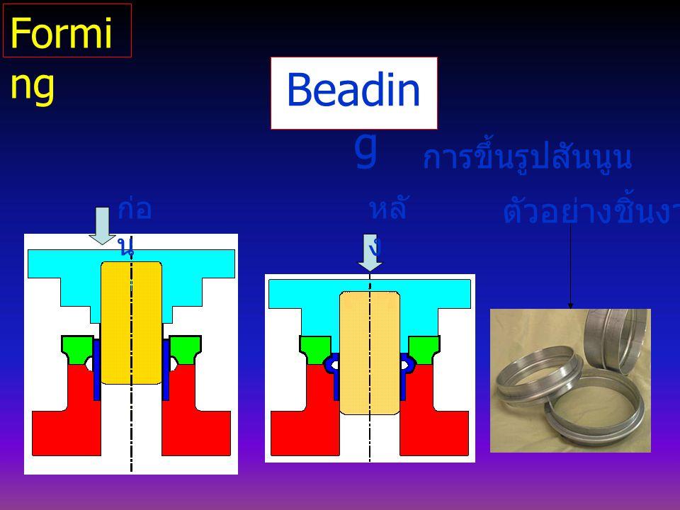 Beadin g การขึ้นรูปสันนูน ตัวอย่างชิ้นงาน ก่อ น หลั ง Formi ng