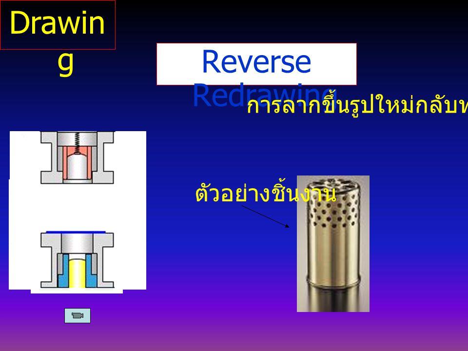 Reverse Redrawing การลากขึ้นรูปใหม่กลับทาง ตัวอย่างชิ้นงาน Drawin g