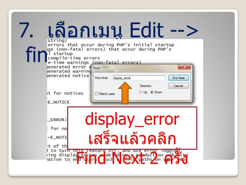 7. เลือกเมนู Edit --> find display_error เสร็จแล้วคลิก Find Next 2 ครั้ง