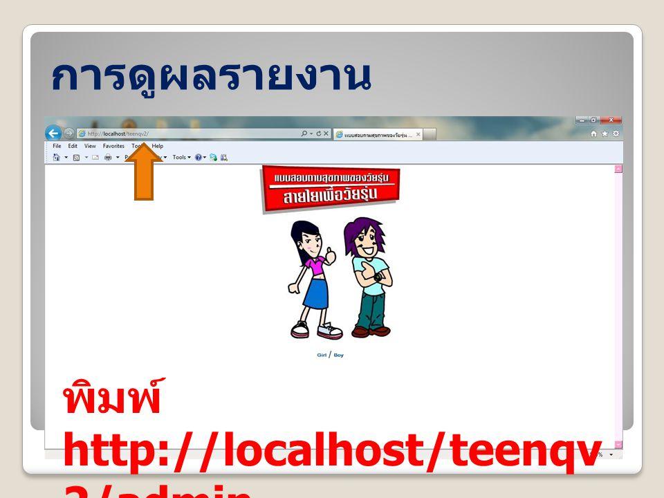 การดูผลรายงาน พิมพ์ http://localhost/teenqv 2/admin
