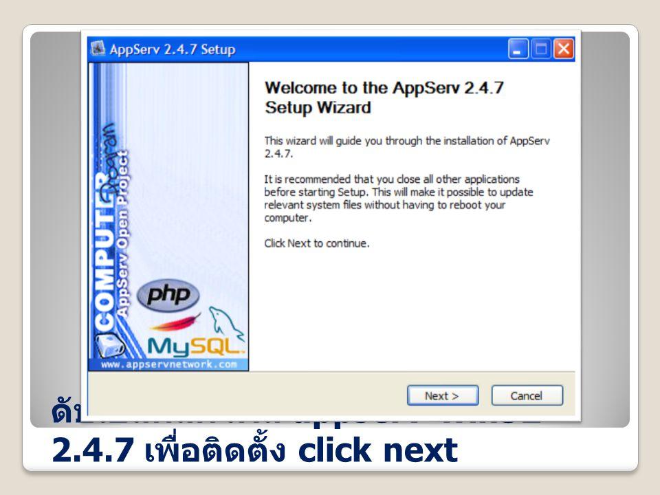 ดับเบิ้ลคลิกไฟล์ appserv-win32- 2.4.7 เพื่อติดตั้ง click next