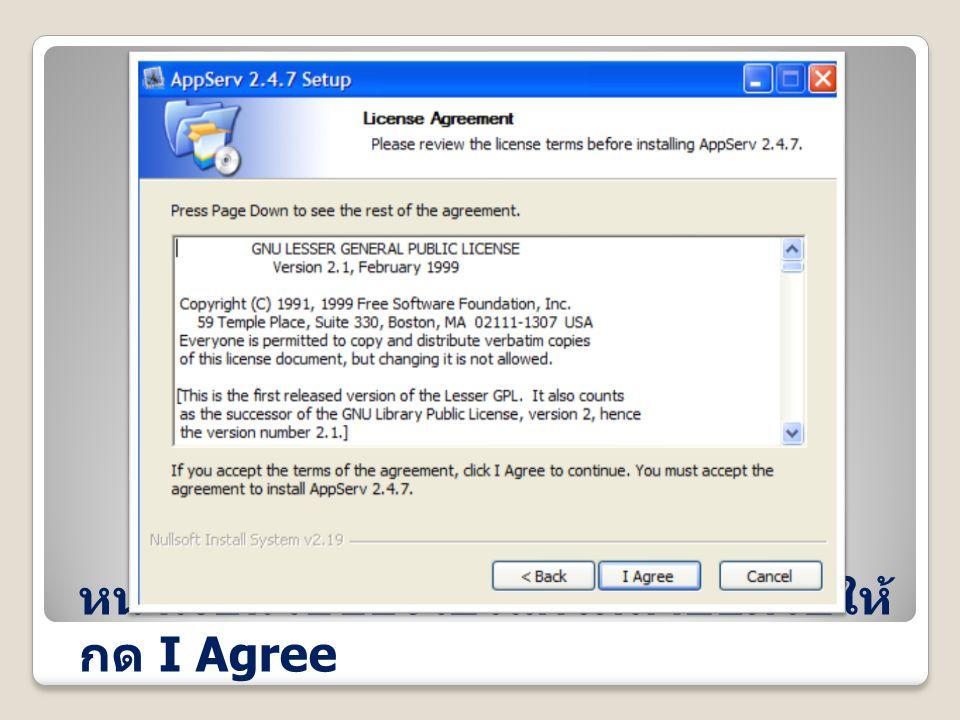 หน้าเงื่อนไขของโปรแกรมถ้ายอมรับให้ กด I Agree