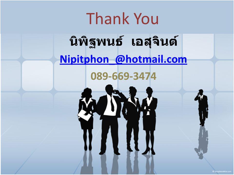 Thank You นิพิฐพนธ์ เอสุจินต์ Nipitphon_@hotmail.com 089-669-3474