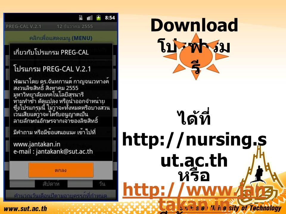 Download โปรแกรม ได้ที่ http://nursing.s ut.ac.th หรือ http://www.jan takan.in หากมีข้อเสนอแนะ ติดต่อ jantakank@sut. ac.th ฟ รี