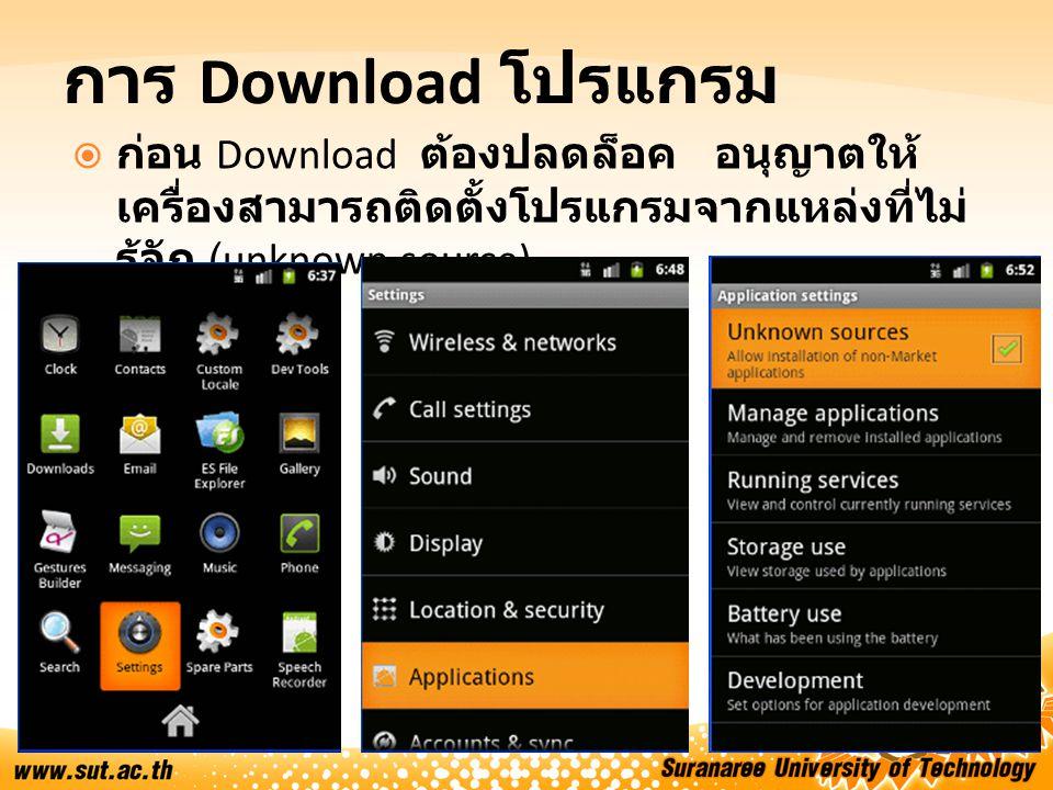การ Download โปรแกรม  ก่อน Download ต้องปลดล็อค อนุญาตให้ เครื่องสามารถติดตั้งโปรแกรมจากแหล่งที่ไม่ รู้จัก (unknown source)