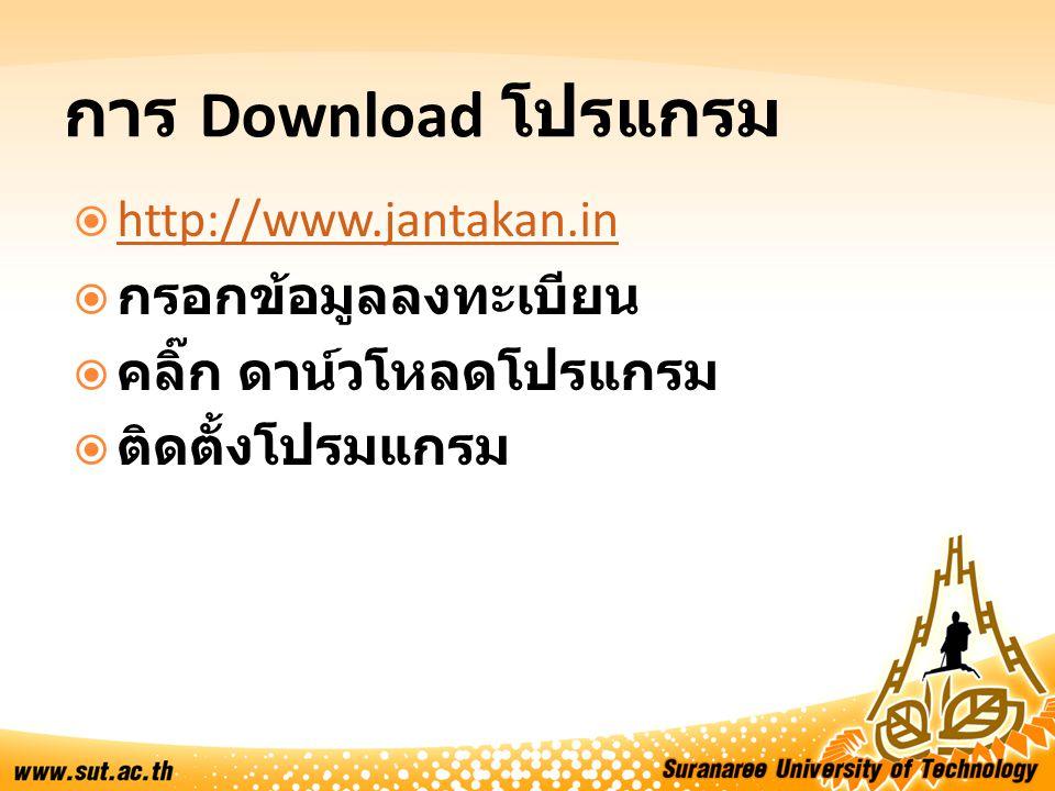 การ Download โปรแกรม  http://www.jantakan.in http://www.jantakan.in  กรอกข้อมูลลงทะเบียน  คลิ๊ก ดาน์วโหลดโปรแกรม  ติดตั้งโปรมแกรม