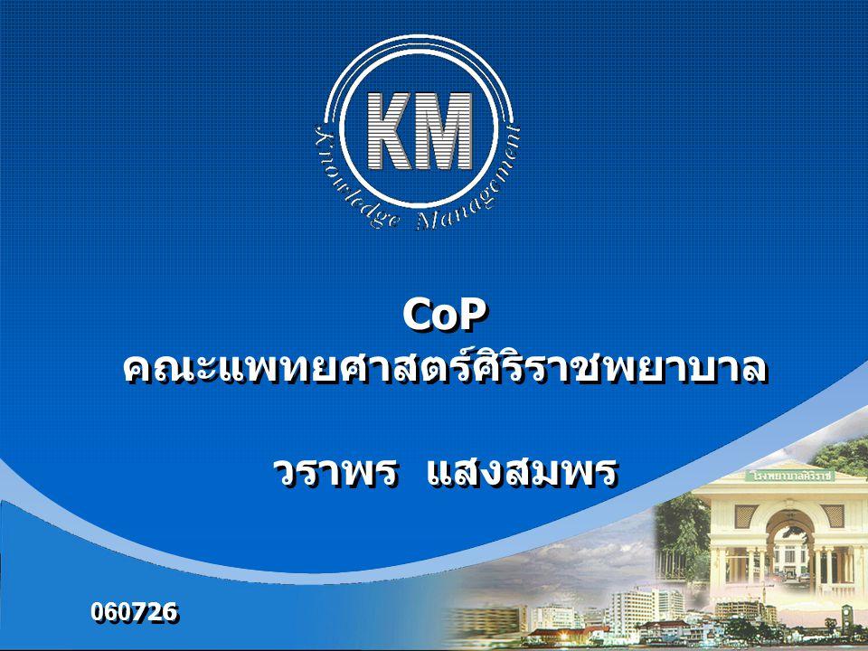 CoP คณะแพทยศาสตร์ศิริราชพยาบาล วราพร แสงสมพร 060726