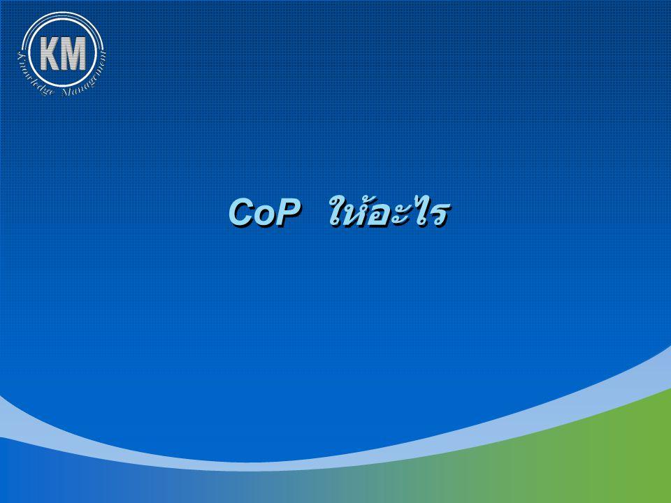 CoP ให้อะไร