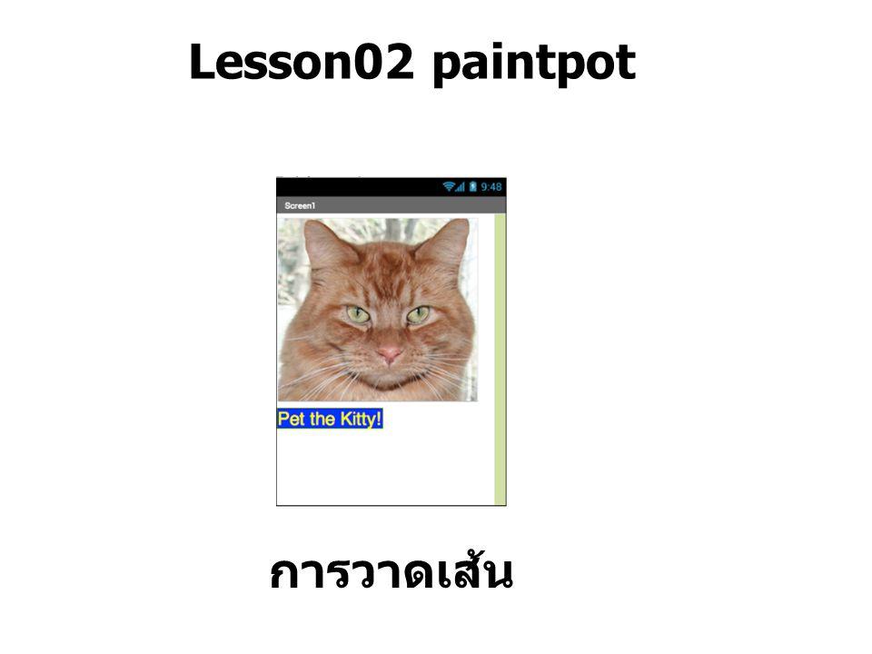 คลิก New Project ตั้งชื่อ paintpot