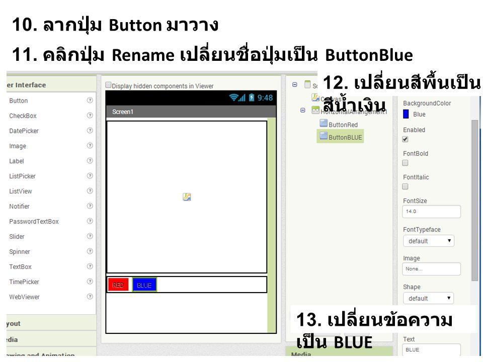 10. ลากปุ่ม Button มาวาง 11. คลิกปุ่ม Rename เปลี่ยนชื่อปุ่มเป็น ButtonBlue 12.