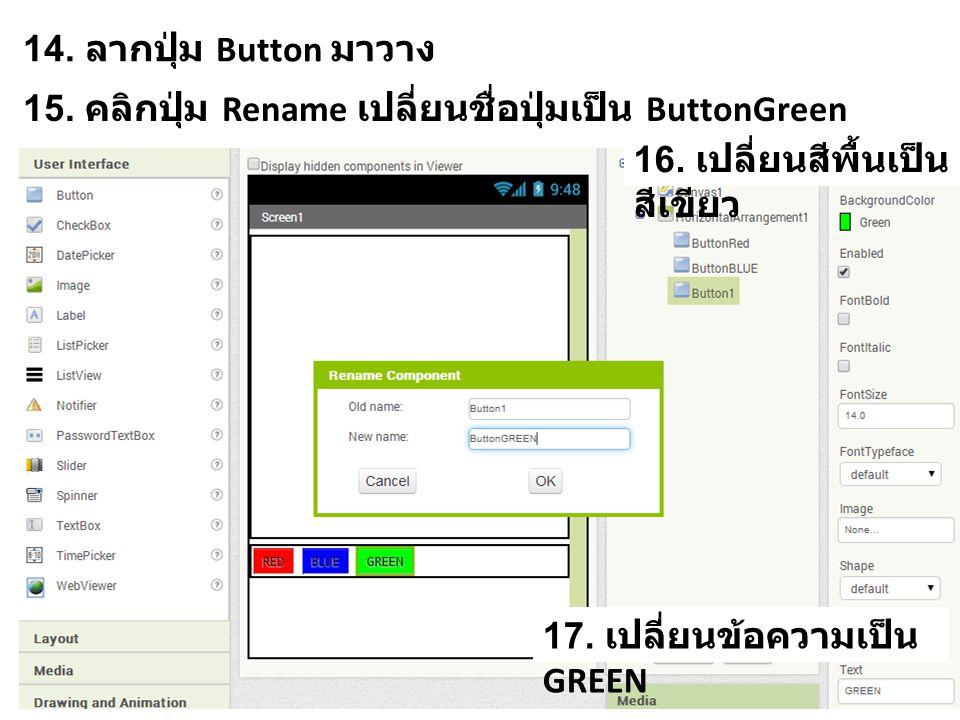 14. ลากปุ่ม Button มาวาง 15. คลิกปุ่ม Rename เปลี่ยนชื่อปุ่มเป็น ButtonGreen 16.