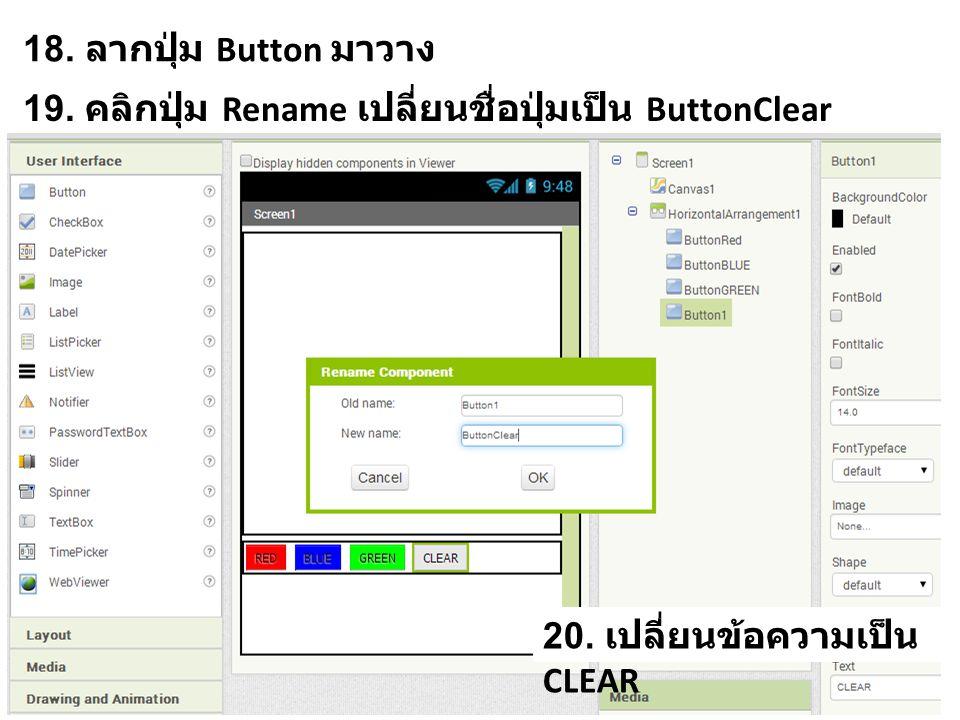 18. ลากปุ่ม Button มาวาง 19. คลิกปุ่ม Rename เปลี่ยนชื่อปุ่มเป็น ButtonClear 20.