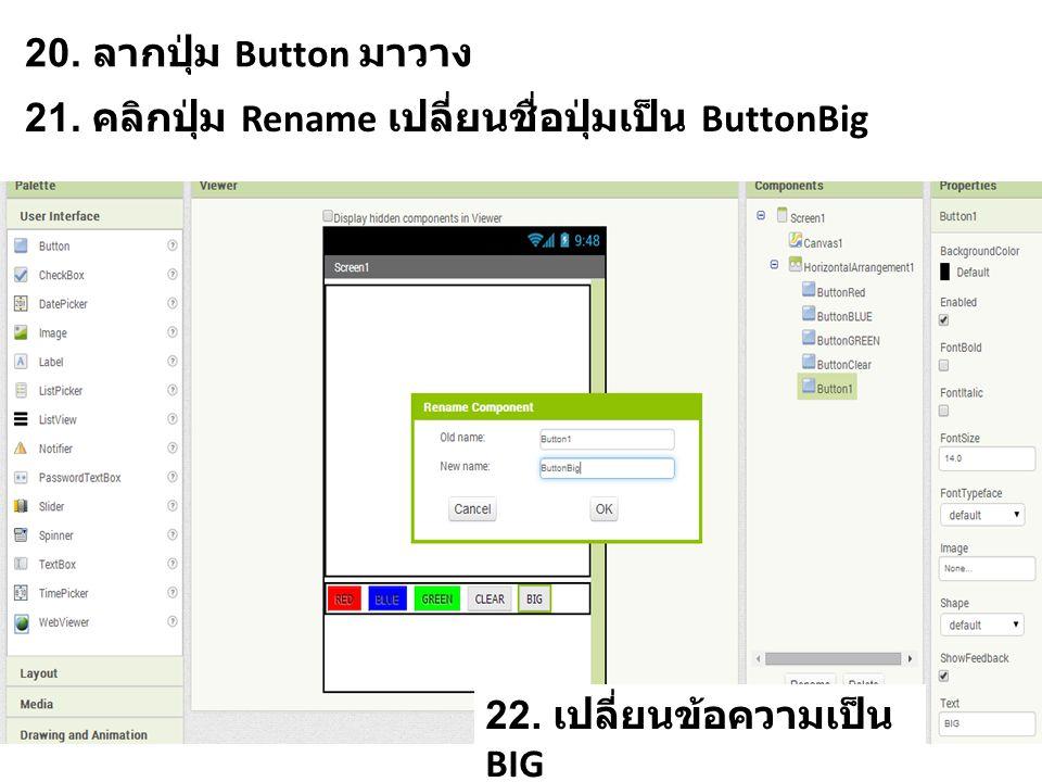 20. ลากปุ่ม Button มาวาง 21. คลิกปุ่ม Rename เปลี่ยนชื่อปุ่มเป็น ButtonBig 22.