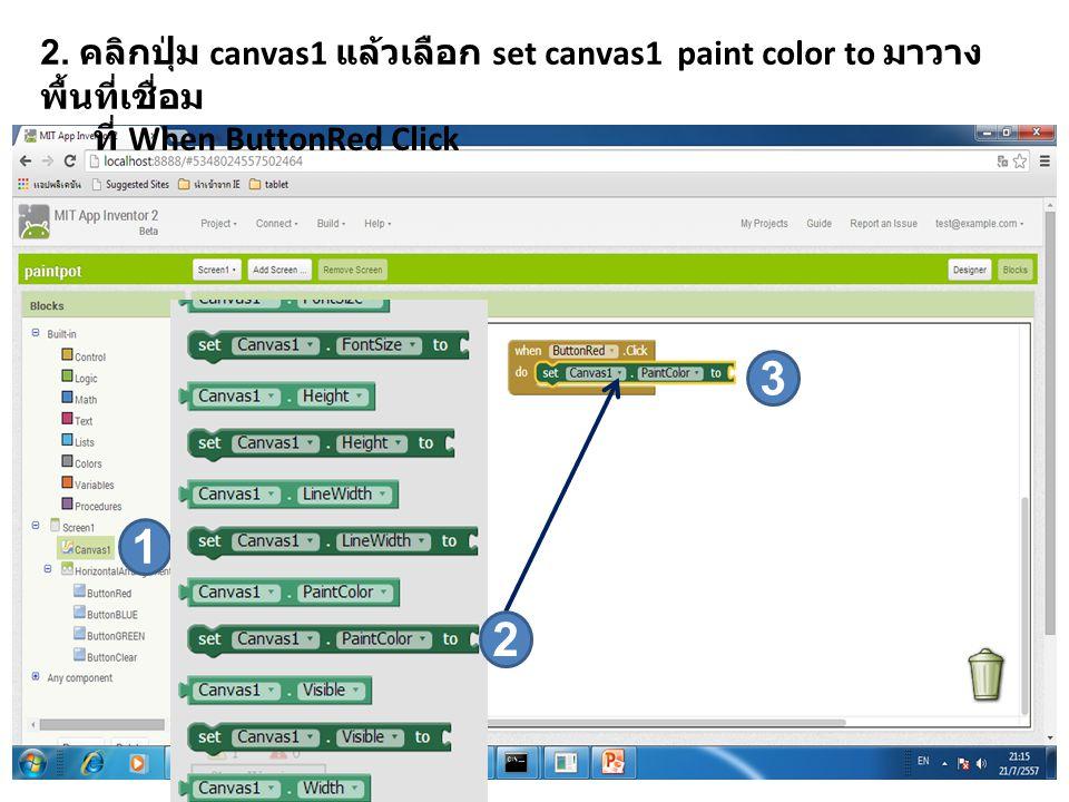 2. คลิกปุ่ม canvas1 แล้วเลือก set canvas1 paint color to มาวาง พื้นที่เชื่อม ที่ When ButtonRed Click 1 3 2