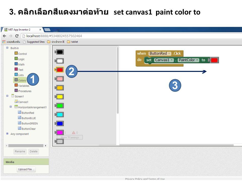 3. คลิกเลือกสีแดงมาต่อท้าย set canvas1 paint color to 1 3 2