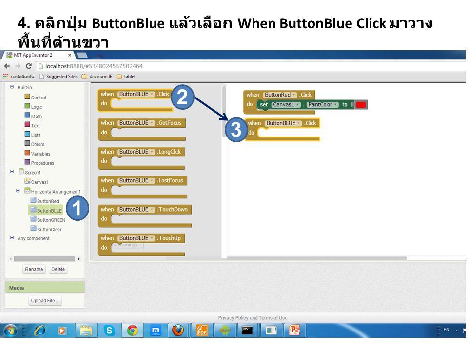 4. คลิกปุ่ม ButtonBlue แล้วเลือก When ButtonBlue Click มาวาง พื้นที่ด้านขวา 1 2 3